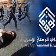 - السلطات البحرینیة تحلّ جمعیة الوفاق الاسلامی وتصادر أموالها