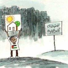 - خرائط غوغل وجدلیّة الدولة الفلسطینیّة