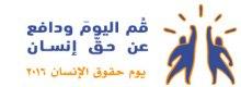 """- """"فی یوم حقوق الإنسان، دعونا نجدد التزامنا بضمان الحریات الأساسیة وحمایة حقوق الإنسان للجمیع.""""-- الأمین العام للأمم المتحدة بان کی - مون"""