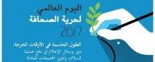 حقوق-الانسان - الیوم العالمی لحریة الصحافة 3 أیار/مایو
