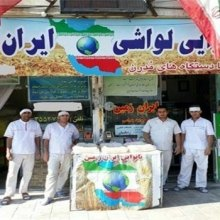 افتتاح مخبز صدیق للبیئة فی ایران