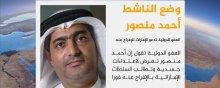 أحمد-منصور - الإمارات العربیّة المتّحدة: خبراء الأمم المتّحدة یطالبون بالإفراج الفوریّ عن المدافع عن حقوق الإنسان المحتجز أحمد منصور