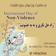 - الاحتفال بالیوم العالمی بلاعنف